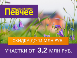 Коттеджный поселок «Певчее» Скидки на участки до 1 100 000 руб.
